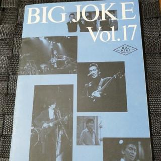 安全地帯 BIG JOKE 17(ミュージシャン)