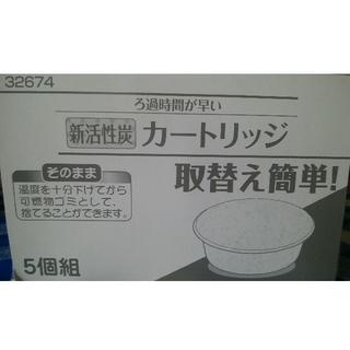 ベルメゾン(ベルメゾン)のベルメゾン オイルポット用 新活性炭カートリッジ(調理道具/製菓道具)
