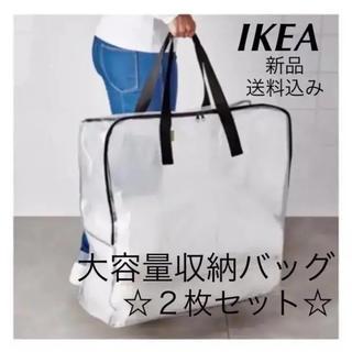 イケア(IKEA)の⚫︎IKEA 大容量 収納バッグ 2枚セット(リビング収納)