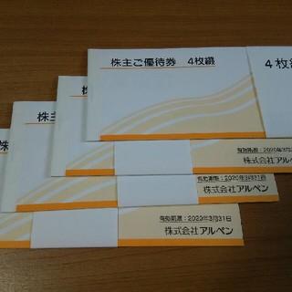 8000円分 アルペン株主ご優待券 クリックポスト送料無料(ショッピング)