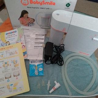 メルシーポット中古 Baby Smile(鼻水とり)