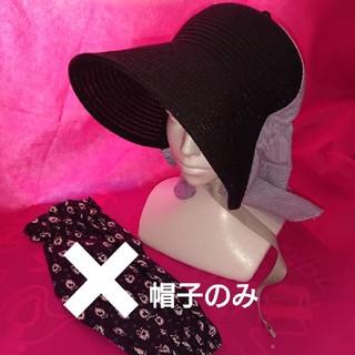 まゆかさまご専用◆ハーフタイプの日よけ帽子(その他)