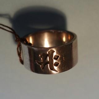 新品 12号 守護 梵字リング silver925・午(うま)(リング(指輪))
