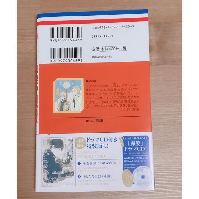白泉社(ハクセンシャ)の赤髪の白雪 20巻 エンタメ/ホビーの漫画(少女漫画)の商品写真