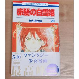 ハクセンシャ(白泉社)の赤髪の白雪 20巻(少女漫画)