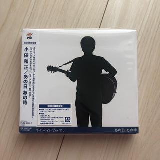 小田和正 「あの日あの時」 新品 初回仕様限定盤(ポップス/ロック(邦楽))