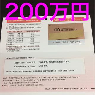 三越 - 三越伊勢丹 株主優待カード 200万 ラクマパック匿名配送!