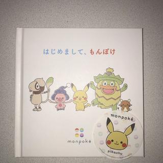 ポケモン(ポケモン)のはじめまして、もんぽけ ポケモン 絵本(絵本/児童書)