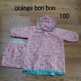 オレンジボンボン(Orange bonbon)のレインコート 100 (レインコート)