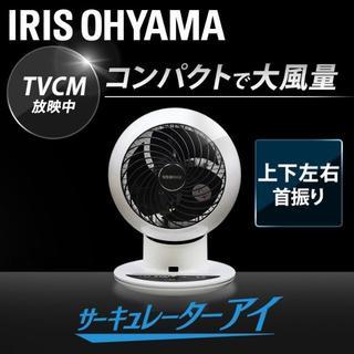 アイリスオーヤマ(アイリスオーヤマ)のサーキュレーター IRIS  PCF-SC15 新品未開封(サーキュレーター)
