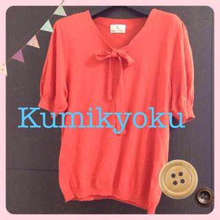 クミキョク(kumikyoku(組曲))の組曲 大きいサイズ♡オレンジ色(カットソー(半袖/袖なし))