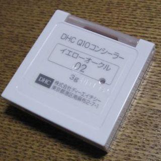 ディーエイチシー(DHC)のコンシーラーDHC(旧)3g(コンシーラー)