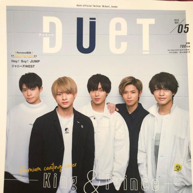 集英社(シュウエイシャ)のduet 2019.5 エンタメ/ホビーの同人誌(アイドル)の商品写真