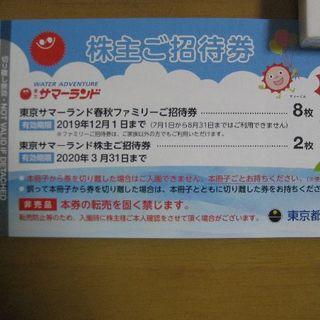 最新 東京サマーランド株主ご招待券2枚と東京サマーランド春秋ファミリー招待券8枚(プール)