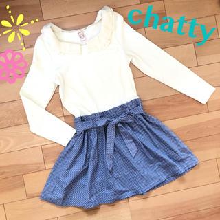 チャティアロマ(Chatty〜aroma〜)の✩ chatty ドッキングワンピース ✩(ミニワンピース)