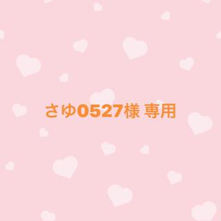 さゆ0527様 専用(アイドルグッズ)