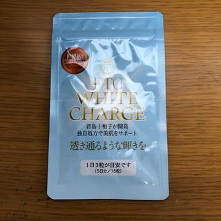 エフティーシー(FTC)の君島十和子 サプリメント FTC White charge(サンプル/トライアルキット)