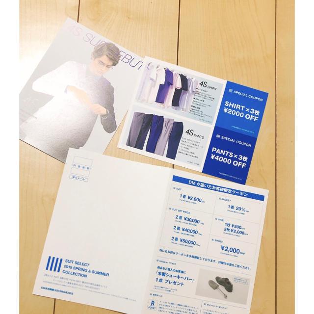 SELECT(セレクト)のスーツセレクトクーポン チケットの優待券/割引券(ショッピング)の商品写真