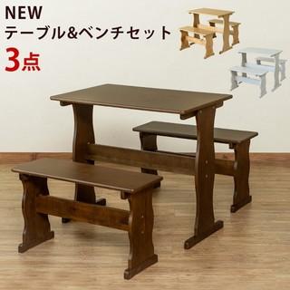 NEWテーブル&ベンチセット(ダイニングテーブル)