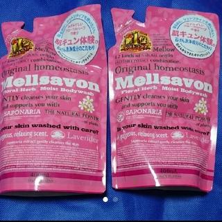 メルサボン(Mellsavon)のメルサボン フローラルハーブ モイストボディウォッシュ つめかえ用 2個セット(ボディソープ/石鹸)