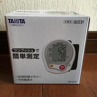 タニタ(TANITA)の血圧計(タニタ BP512)(その他 )