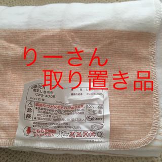 電気敷き毛布 【りーさん取り置き品】(電気毛布)