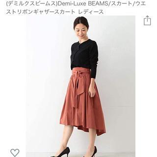 デミルクスビームス(Demi-Luxe BEAMS)の【未使用】Demi-Luxe BEAMS / ウエストリボンギャザースカート(ひざ丈スカート)