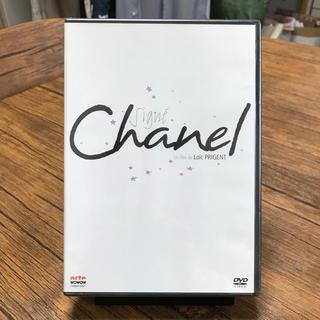 シャネル(CHANEL)のSigné Chanel DVD(外国映画)