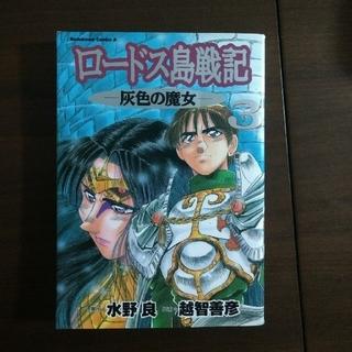 カドカワショテン(角川書店)の★ロードス島戦記3★(少年漫画)