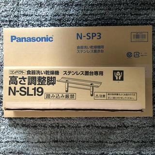 パナソニック(Panasonic)の【yellow1970lion様】パナソニック食器洗い乾燥機用置き台+脚(食器洗い機/乾燥機)