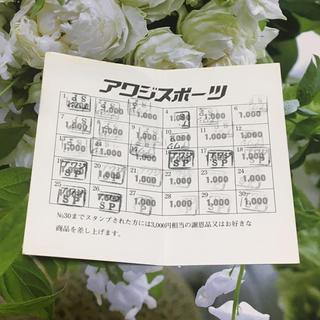 アディダス(adidas)のスポーツ用品券【3000円分】(ショッピング)