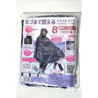 新品 カジメイク カゴまで覆えるサイクルポンチョ レインコート 男女兼用(レインコート)