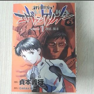 カドカワショテン(角川書店)の新世紀エヴァンゲリオン 1-11巻セット(少年漫画)