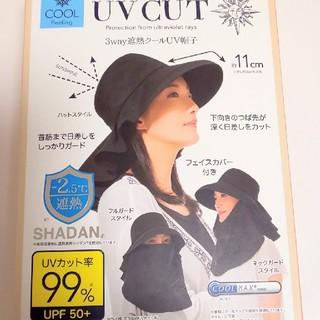 hanaちゃん様専用☆3WAY遮熱UV帽子(その他)