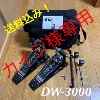 【送料込み!】DW-3000 ツインペダル(ペダル)