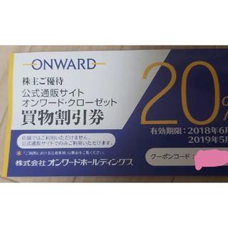 ニジュウサンク(23区)のオンワード樫山 株主優待券(ショッピング)