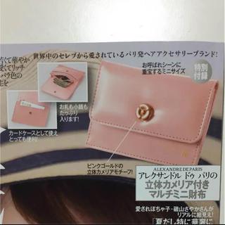 c30a5a2d6e36 アレクサンドルドゥパリ(Alexandre de Paris)のALEXANDRE DE PARIS マルチミニ財布(