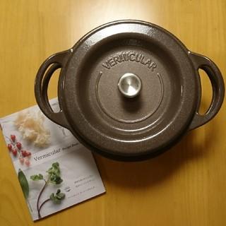 バーミキュラ(Vermicular)のバーミキュラ オーブンポットラウンド22cm(鍋/フライパン)