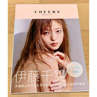 シュフトセイカツシャ(主婦と生活社)の伊藤千晃 【CHEERS】フォトブック(アート/エンタメ)
