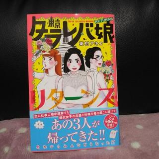 コウダンシャ(講談社)のタラレバ娘 リターンズ(女性漫画)