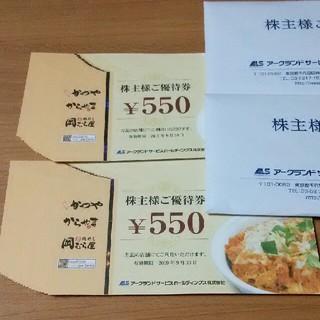 アークランドサービス 株主ご優待券 22000円分 クリックポスト送料無料(レストラン/食事券)