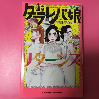 東京タラレバ娘 リターンズ(少女漫画)
