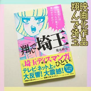 タカラジマシャ(宝島社)の大人気*翔んで埼玉*魔夜峰央*映画化(女性漫画)