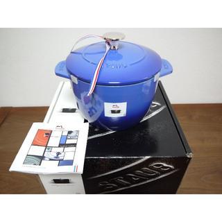 ストウブ(STAUB)のStaub ストウブ ココットde GOHAN M ロイヤルブルー 新品   (調理道具/製菓道具)