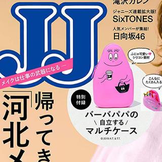 コウブンシャ(光文社)のJJ 5月号付録 バーバパパマルチケース(ポーチ)