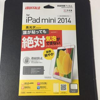 バッファロー(Buffalo)のiBUFFALO  iPad mini 用液晶保護フィルム(その他)