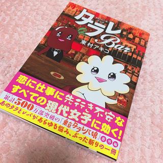 コウダンシャ(講談社)の東京タラレバ娘 タラレBar(女性漫画)