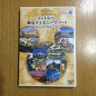 ディズニー(Disney)のディスカバー東京ディズニーリゾート スーパーストーリーDVD(その他)