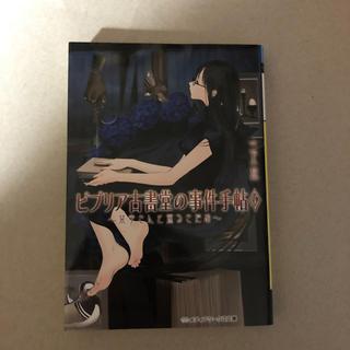 アスキーメディアワークス(アスキー・メディアワークス)のビブリア古書堂の事件手帖 6巻(文学/小説)