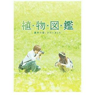サンダイメジェイソウルブラザーズ(三代目 J Soul Brothers)の植物図鑑~運命の恋、ひろいました~豪華版(初回限定生産)[DVD] (日本映画)